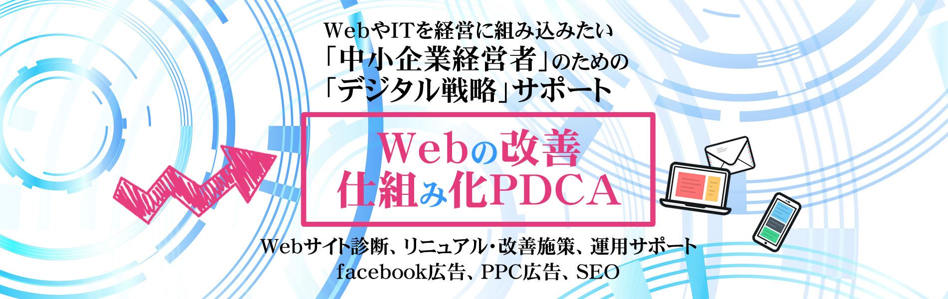 WebやITを経営に組み込みたい中小企業経営者のためのデジタル戦略サポート、Webの改善PDCA
