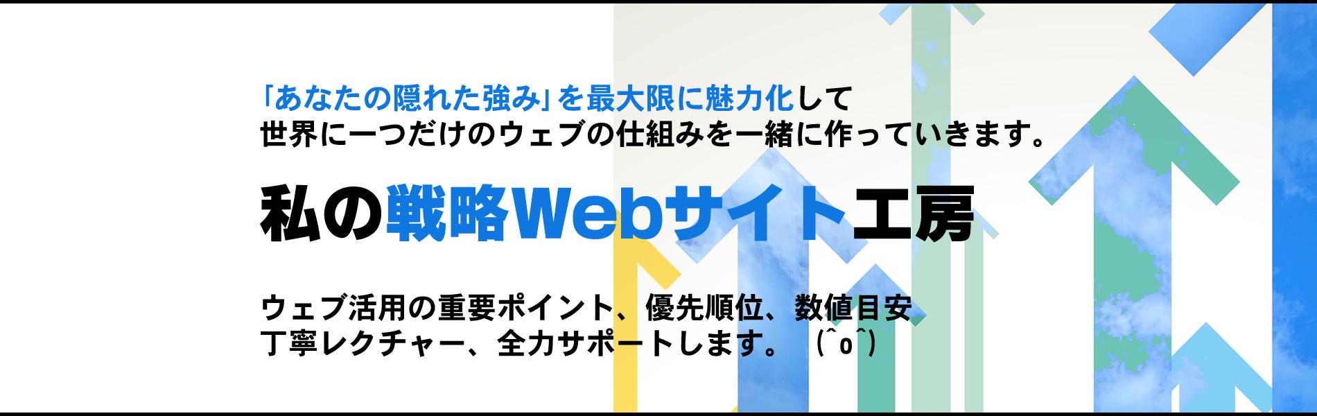 「あなたの隠れた強み」を最大限に魅力化して あなた専用のWebの仕組み化を一緒に作成していきます。 わたしのWebの仕組み化作成工房 Web活用で結果を出すための重要ポイント、数値目安 についてもレクチャーしますので大丈夫